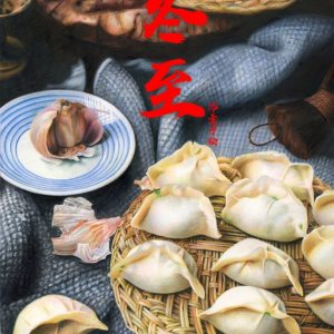 冬至饺子彩铅作品